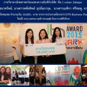 DTN Business Plan Award