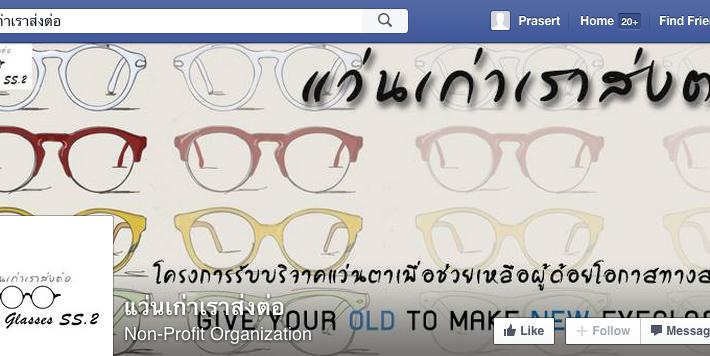 Glasses2020